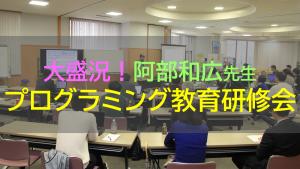 【報告】プログラミング教育研修会「プログラミング教育が目指すもの ~プログラミング的思考の先に~」