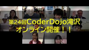 第24回 CoderDojo滝沢 (2020.4.29)