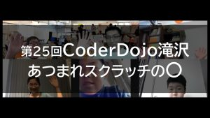 第25回 CoderDojo滝沢 (2020.5.24)