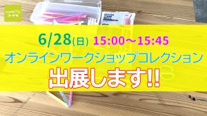【CANVAS】6/28オンラインワークショップコレクション出展します!